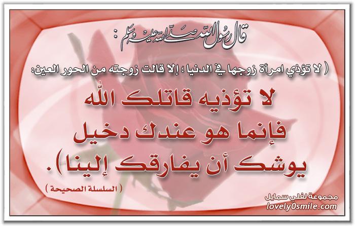 وجوب طاعة الزوج : لا تؤذي امرأة زوجها في الدنيا إلا قالت زوجته من الحور العين لا