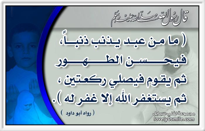 ما من عبد يذنب ذنباً فيحسن الطهور ثم يقوم فيصلي ركعتين ثم يستغفر الله إلا غفر له
