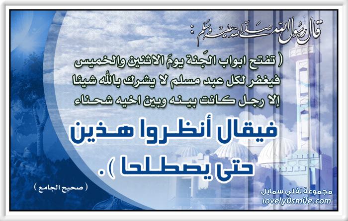تفتح أبواب الجنة يوم الاثنين والخميس فيغفر لكل عبد مسلم لا يشرك بالله شيئا إلا