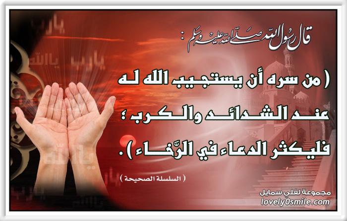 من سره أن يستجيب الله له عند الشدائد والكرب فليكثر الدعاء في الرخاء