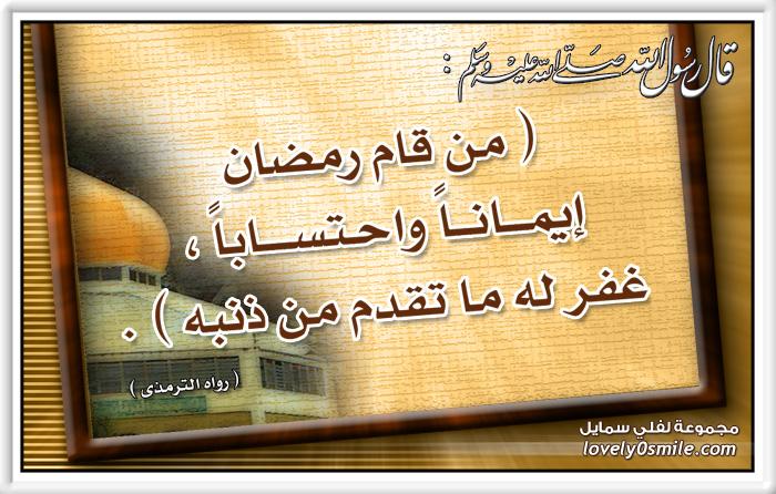 فضل قيام رمضان : من قام رمضان إيماناً واحتساباً غفر له ما تقدم من ذنبه