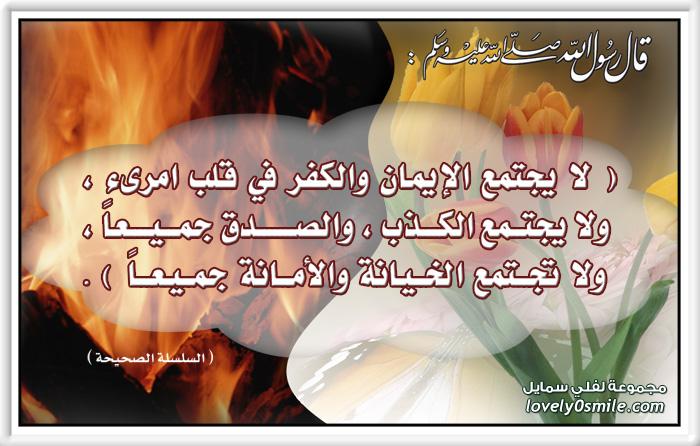 لا يجتمع الإيمان والكفر في قلب امرىء ولا يجتمع الكذب والصدق جميعاً ولا تجتمع الخيانة والأمانة