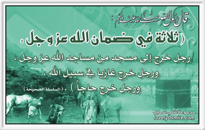 ثلاثة في ضمان الله عز وجل : رجل خرج إلى مسجد من مساجد الله عز وجل ورجل خرج غاويا في سبيل الله ورجل خرج حاجاً