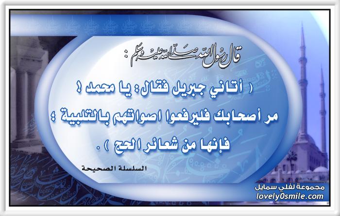 أتاني جبريل فقال : يا محمد مر أصحابك فليرفعوا أصواتهم بالتلبية فإنها من شعائر الحج