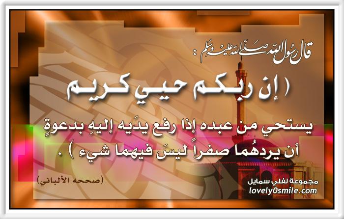 إن ربكم حيي كريم يستحي من عبده إذا رفع يديه إليه بدعوة أن يردهما صفرا ليس فيهما شيء