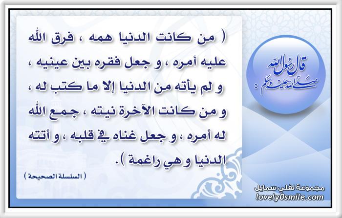 من كانت الدنيا همه فرق الله عليه أمره وجعل فقره بين عينيه ولم تأته من الدنيا إلا