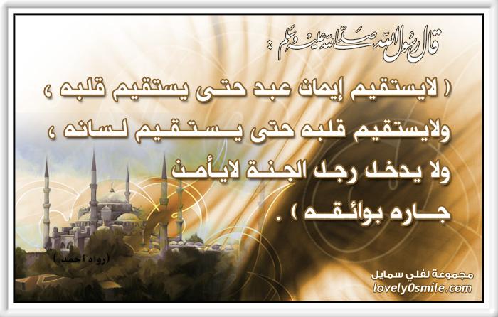 لا يستقيم إيمان عبد حتى يستقيم قلبه ولا يستقيم قلبه حتى يستقيم لسانه ولا يدخل الجنة