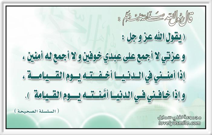 يقول الله عز وجل وعزتي لا أجمع على عبدي خوفين ولا أجمع له أمنين إذا أمنني في الدنيا أخفته