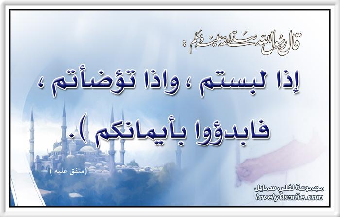 قال رسول الله صلى الله عليه وسلم: إذا لبستم وإذا توضأتم فابدأوا بميامنكم