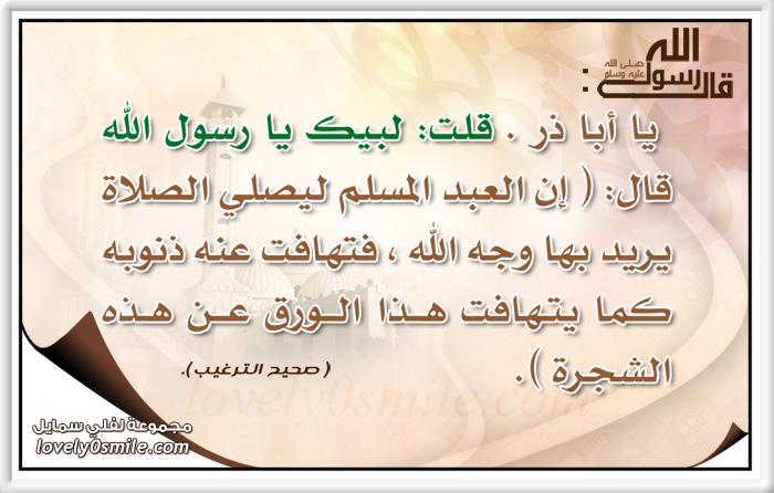 يا أبا ذر. قلت: لبيك يا رسول الله قال: إن العبد المسلم ليصلي الصلاة يريد بها وجه الله