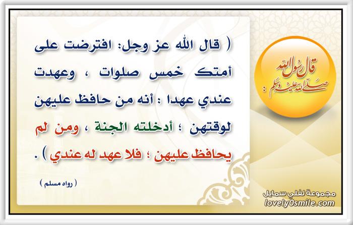قال الله عز وجل: افترضت على أمتك خمس صلوات وعهدت عندي عهدا: أنه من حافظ عليهن لوقتهن