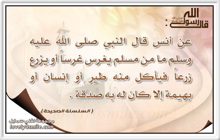 ما من مسلم يغرس غرسا أو يزرع زرعا فيأكل منه طير أو إنسان أو بهيمة إلا كان له به