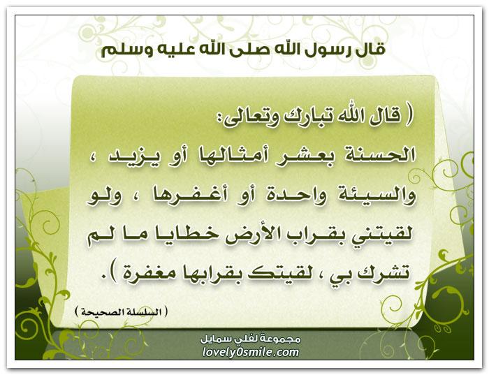 قال الله تبارك وتعالى: الحسنة بعشر أمثالها أو يزيد والسيئة واحدة أو أغفرها ولو