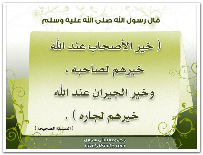 خير الأصحاب عند الله خيرهم لصاحبه وخير الجيران عند الله خيرهم لجاره