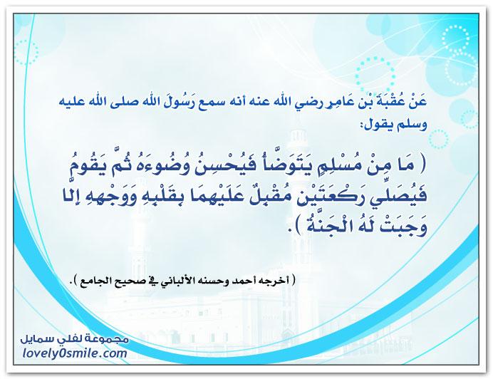 ما من مسلم يتوضأ فيحسن وضوءه ثم يقوم فيصلي ركعتين مقبل عليهما بقلبه ووجهه