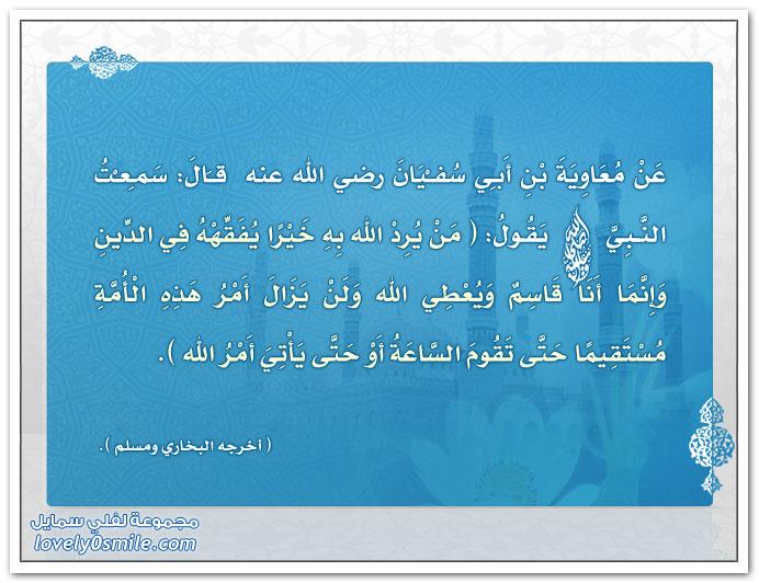 من يرد الله به خيرا يفقه في الدين وإنما أنا قاسم ويعطي الله ولن يزال أمر هذه الأمة