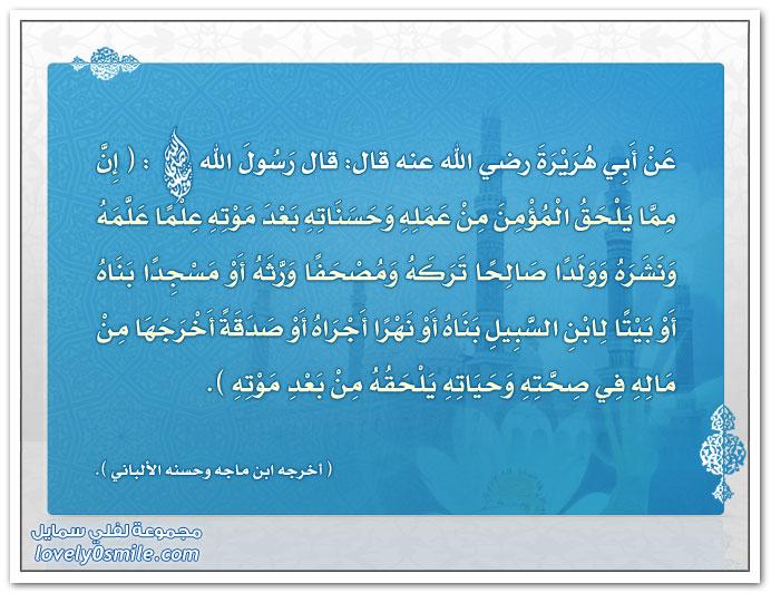 إن مما يلحق المؤمن من عمله وحسناته بعد موته علما علمه ونشره وولدا صالحا تركه ومصحفا