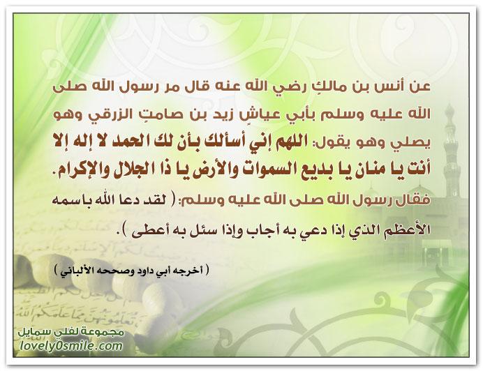 اللهم إني أسألك بأن لك الحمد لا إله إلا أنت يا منان يا بديع السموات والأرض يا ذا الجلال والإكرام