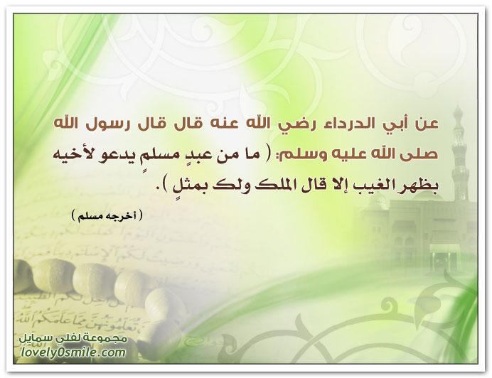 ما من عبد مسلم يدعو لأخيه بظهر الغيب إلا قال الملك ولك بمثل