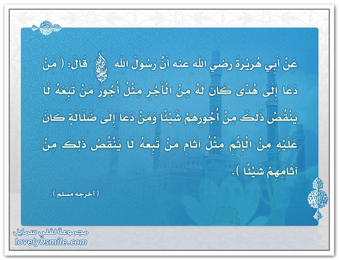 من دعا إلى هدى كان له من الأجر مثل أجور من تبعه لا ينقص ذلك من أجورهم شيئاً ومن دعا إلى ضلالة