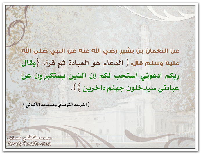 الدعاء هو العبادة ثم قرأ: وقال ربكم ادعوني أستجب لكم إن الذين يستكبرون عن عبادتي سيدخلون جهنم داخرين