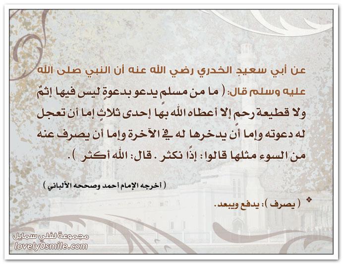 ما من مسلم يدعو بدعوة ليس فيها إثم ولا قطيعة رحم إلا أعطاه الله بها إحدى ثلاث إما أن تعجل له