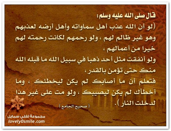 لو أن الله عذب أهل سماواته وأهل أرضه لعذبهم وهو غير ظالم لهم ولو رحمهم لكانت رحمته لهم خيرا
