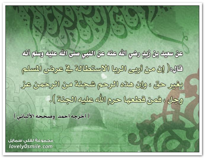 إن من أربى الربا الاستطالة في عرض المسلم بغير حق وإن هذه الرحم شجنة من الرحمن عز وجل