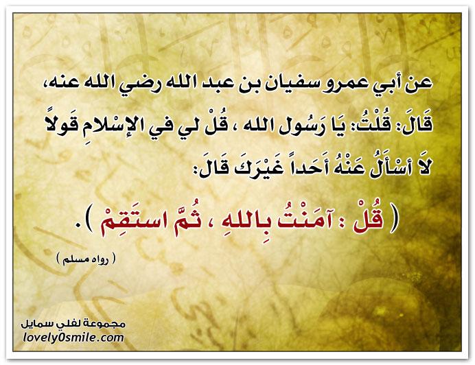 يا رسول الله قل لي في الإسلام قولاً لا أسأل عنه أحداً غيرك. قال: قل آمنت بالله ثم استقم