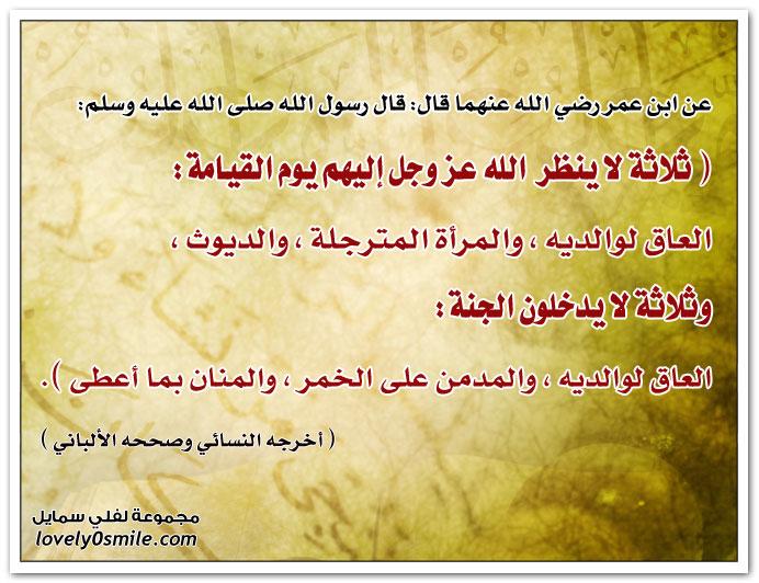 ثلاثة لا ينظر الله عز وجل إليهم يوم القيامة: العاق لوالديه والمرأة المتبرجة والديوث وثلاثة لا يدخلون الجنة