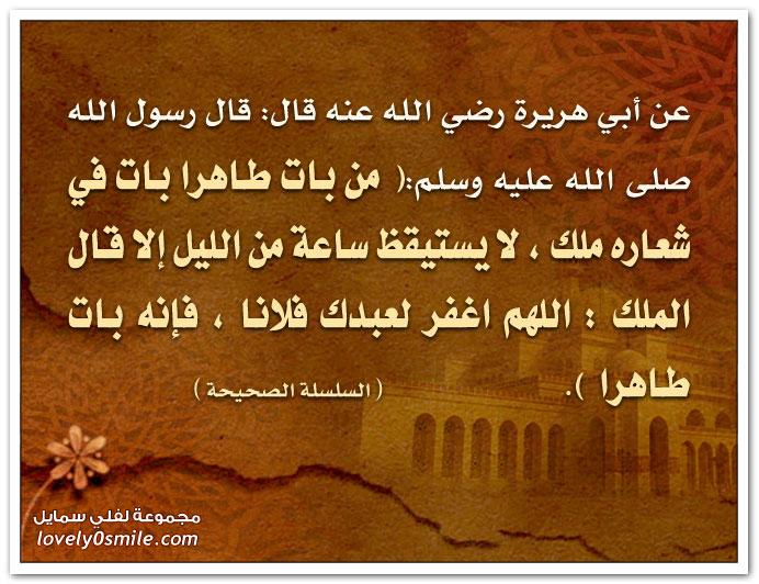 من بات طاهراً بات في شعاره ملك لا يستيقظ ساعة من الليل إلا قال الملك: اللهم اغفر لعبدك فلانا فإنه بات طاهرا