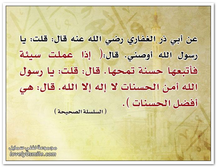 إذا عملت سيئة فأتبعها حسنة تمحها قال: قلت: يا رسول الله أمن الحسنات لا إله إلا الله