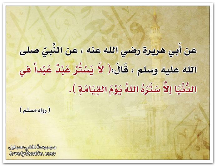لا يستر عبدٌ عبداً في الدنيا إلا ستره الله يوم القيامة