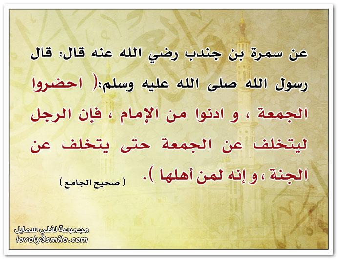 احضروا الجمعة وادنوا من الإمام فإن الرجل ليتخلف عن الجمعة حتى يتخلف عن الجنة وإنه لمن أهلها