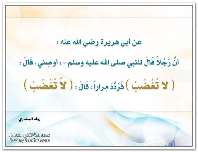 أن رجلاً قال للنبي صلى الله عليه وسلم أوصني. قال: لا تغضب فردد مرارا قال: لا تغضب