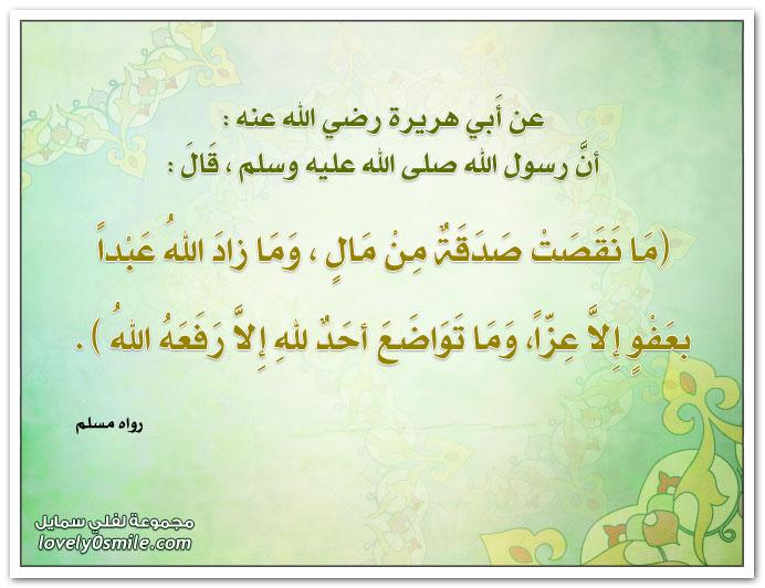 ما نقصت صدقة من مال وما زاد الله عبداً بعفوٍ إلا عزاً وما تواضع أحد لله إلا رفعه الله