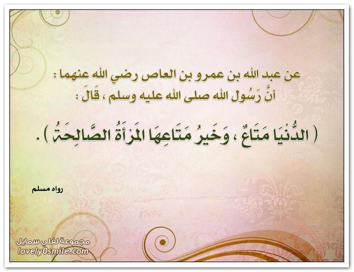 الدنيا متاع وخير متاعها المرأة الصالحة