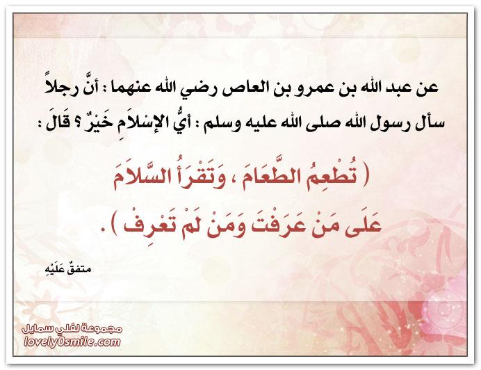 أن رجلاً سأل رسول الله أي الإسلام خير؟ قال: تطعم الطعام وتقرأ السلام على من عرفت ومن لا تعرف