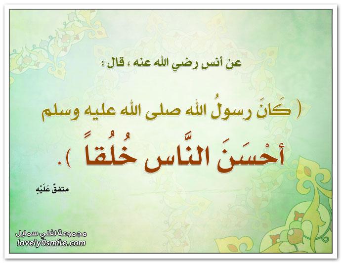 كان رسول الله صلى الله عليه وسلم أحسن الناس خُلُقاً