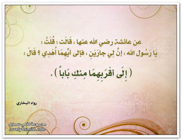 عن عائشة قالت: قلت: يارسول الله إن لي جارين فإلى أيهما أهدي؟ قال: إلى أقربهما منك باباً