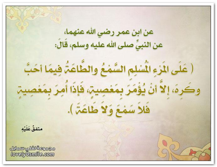على المرء المسلم السمع والطاعة فيما أحَبَ وكره إلا أن يُؤمَرَ بمعصية فإذا أُمر بمعصية فلا سمع ولا طاعة
