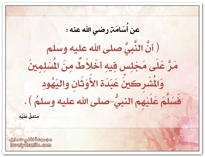 عن أسامة رضي الله عنه أن النبي صلى الله عليه وسلم مر على مجلس فيه أخلاط من المسلمين والمشركين