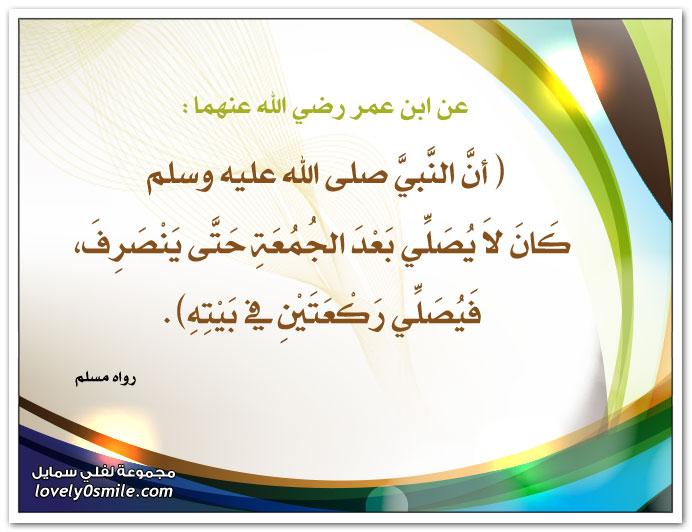 أن النبي صلى الله عليه وسلم كان لا يصلي بعد الجمعة حتى ينصرف فيصلي ركعتين في بيته