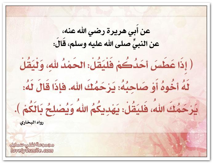 إذا عطس أحدكم فليقل: الحمد لله وليقل له أخوه أو صاحبه: يرحمك الله. فإذا قال له: يرحمك الله