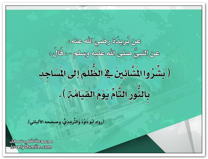 بشروا المشائين في الظلم إلى المساجد بالنور التام يوم القيامة