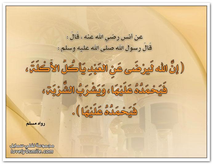إن الله ليرضى عن العبد يأكل الأكلة فيحمده عليها ويشرب الشربة فيحمده عليها