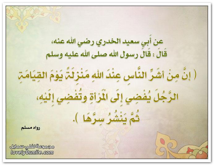 إن من أشر الناس عند الله منزلة يوم القيامة الرجل يفضي إلى المرأة وتفضي إليه ثم ينشر سرها