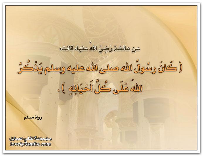 كان رسول الله صلى الله عليه وسلم يذكر الله على كل أحيانه