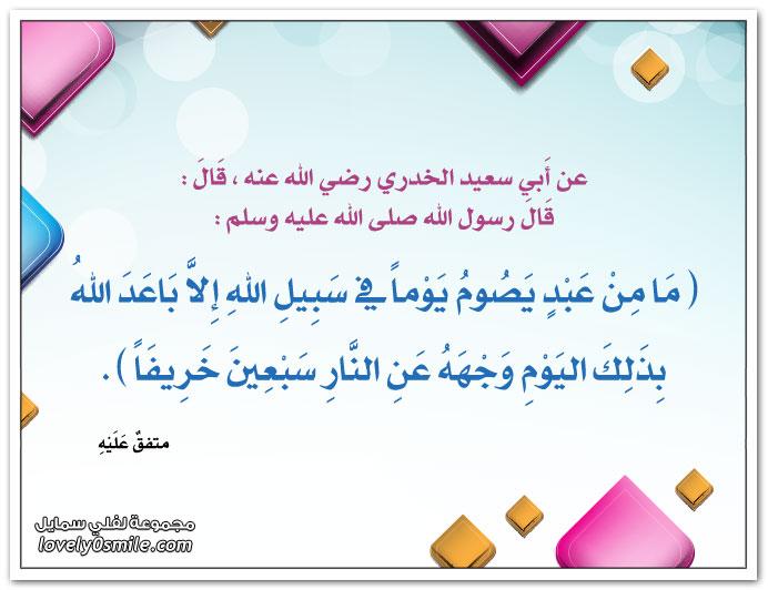 ما من عبد يصوم يوماً في سبيل الله إلا باعد الله بذلك اليوم وجهه عن النار سبعين خريفاً