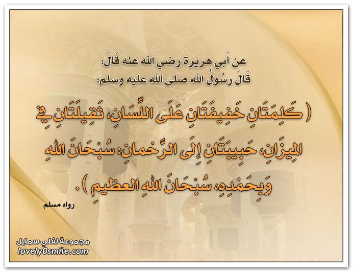 كلمتان خفيفتان على اللسان ثقيلتان في الميزان حبيبتان إلى الرحمان سبحان الله وبحمده سبحان الله